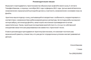 Рекомендательное письмо от университета образец
