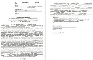 Как обжаловать решение курского областного суда