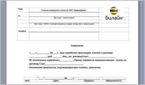 Образец заявления в билайн на возврат денег за подписки