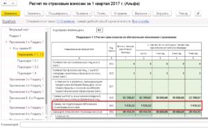 Корректировка личных данных в разделе 3 расчета по страховым взносам