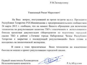 Написать письмо президенту рт минниханову адрес