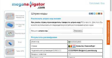 Меганавигатор штрих кодов