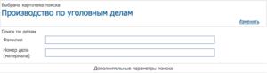 Как проверить судимость человека через интернет по имени и фамилии в украине