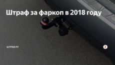 Какой штраф за фаркоп на легковом автомобиле 2018