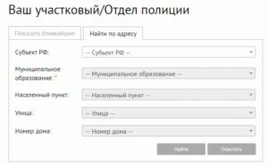 Как узнать милицейский адрес объекта