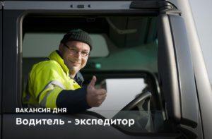 Водитель экспедитор чем отличается от водителя