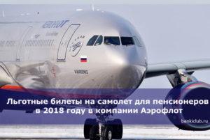 Авиабилеты владивосток москва аэрофлот акции в 2019 для пенсионеров