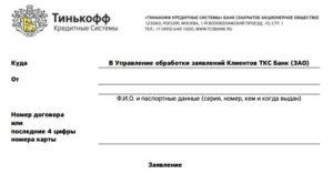 Заявление в тинькофф банк образец