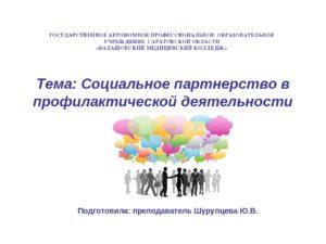 Задачи социального партнерства в профилактической медицины