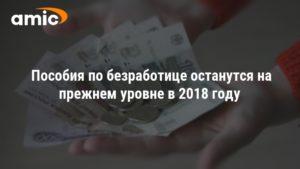 Пособие по безработице в 2018 году краснодарском крае