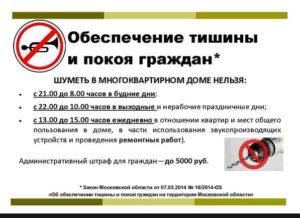 Когда можно шуметь в квартире по закону 2018 оренбурге