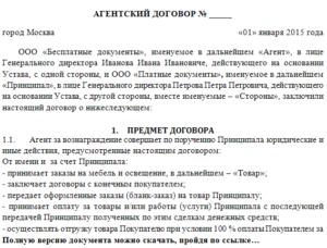 Агентский договор на сопровождение сделки образец