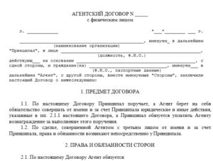 Агентский договор с коллекторским агентством образец