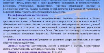 Должностная инструкция кастелянши медицинского учреждения 2018