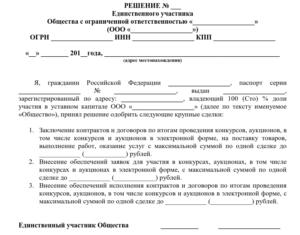 Решение единственного участника об одобрении крупной сделки 2019