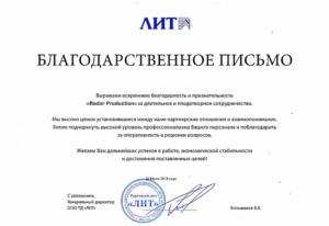 Благодарственное письмо транспортной компании за сотрудничество образец