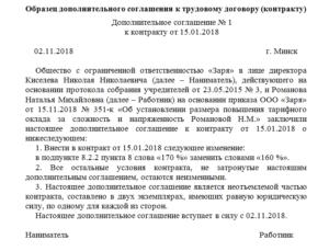 Образец дополнительного соглашения к договору комиссии на выплату ретро бонуса