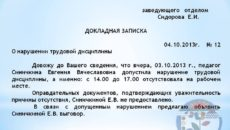 Докладная на ученика нарушавшего дисциплину