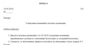Служебная записка об изменении штатного расписания дгту