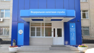 Сайт налоговая служба астрахань трусовский район