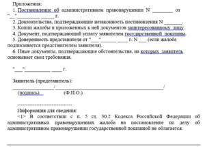 Обжалование протокола об административном правонарушении налогового органа