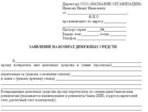 Заявление на возврат денежных средств через кассу