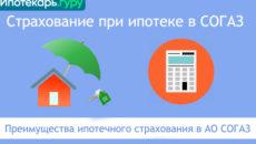 Ао согаз страхование жизни ипотека калькулятор