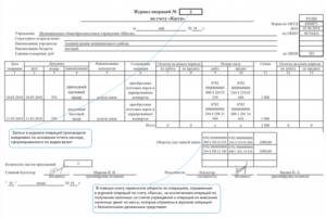 Журнал операций касса образец заполнения