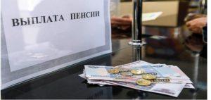Банк лнр за какое число дают пенсию на кв мирном