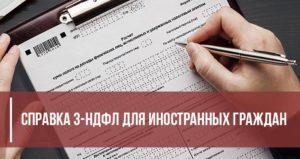 Справка 3 ндфл для иностранных граждан