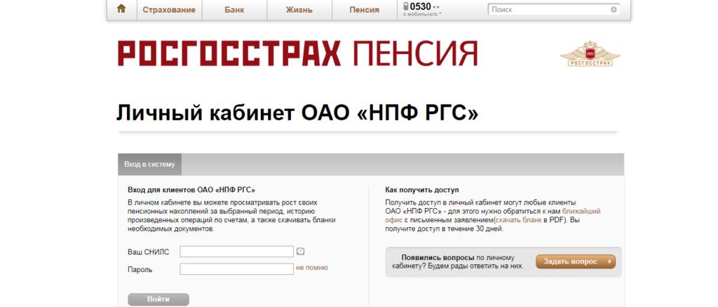 Пенсионный фонд росгосстрах личный кабинет по фамилии регистрация минимальная стаж для пенсии в беларуси