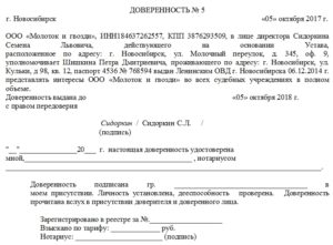 Доверенность на заверение копий документов образец