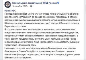 Правило 90 180 в россии при наличии визы