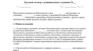 Трудовой договор с муниципальным служащим образец 2016