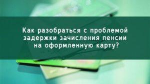 Опоздал получить пенсию на почте проект федерального закона о потребительской корзине в целом по российской федерации