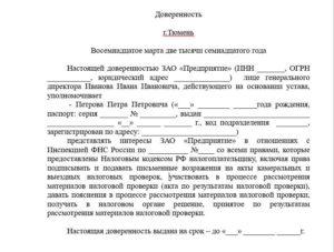 Образец доверенности на предоставление интересов в апеляционном суде заверенная в тсж