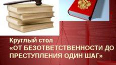 От безответственности до преступления 1 шаг реферат