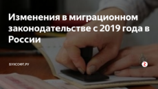 Изменения в миграционном законодательстве с 2019 года россии