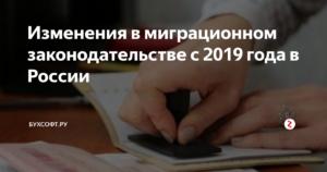 Изменения в миграционном законодательстве с 2019 года россии