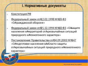 Закон рф об обороне с изменениями на 2019 год