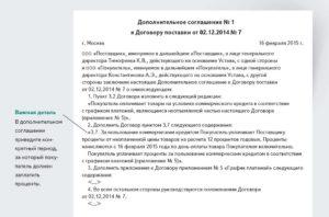 Доп соглашение на увеличение отсрочки платежа образец