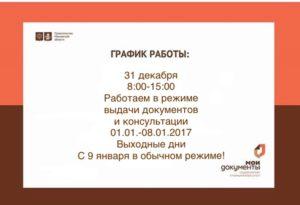 Мфц москва официальный сайт график работы в праздничные дни 2019 красносельский