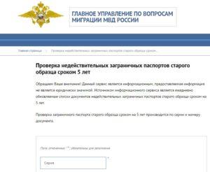 Сайт мвд россии проверка паспорта