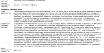 Запрос на разъяснение конкурсной документации по 44 фз образец